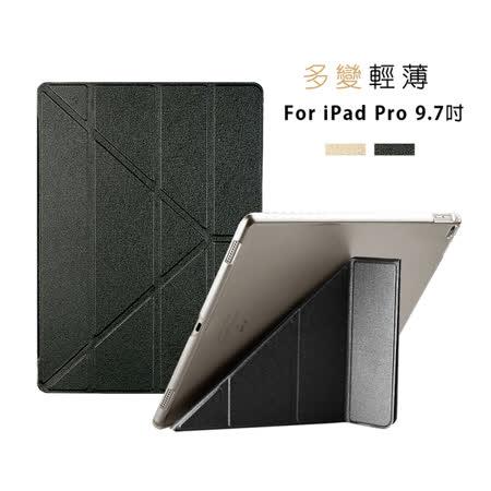 iPad Pro 9.7吋 蠶絲紋平板保護殼 平板皮套 平板保護套(PA148)
