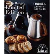 recolte 日本麗克特 Libre 經典快煮壺 銀白木紋限量款