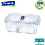 Glasslock強化玻璃分格微波保鮮盒 - 長方形1000ml 4入組(分隔款)