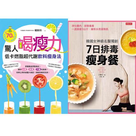 驚人喝瘦力!低卡燃脂超代謝飲料瘦身法+7日排毒瘦身餐(2書合售)