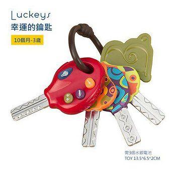 美國 B.Toys 感統玩具 幸運的鑰匙 (顏色隨機)