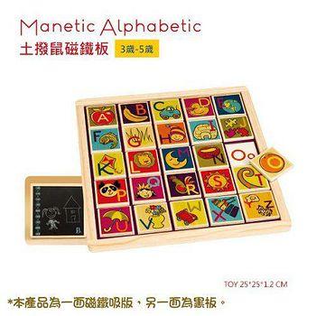 美國 B.Toys 感統玩具 土撥鼠磁鐵板 Manetic Alphabetic