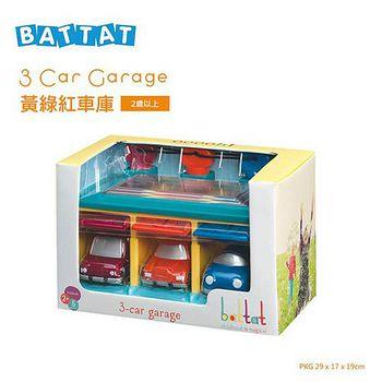 美國 B.Toys 感統玩具 Battat系列-黃綠紅車庫 Three Car Garage Playset
