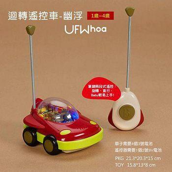 美國 B.Toys 感統玩具 迴轉遙控車 幽浮 UFWhoa