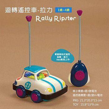 美國 B.Toys 感統玩具 迴轉遙控車 拉力 Rally Ripster