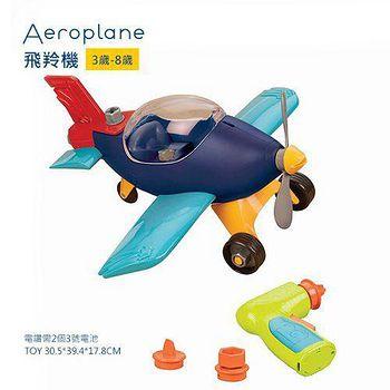 美國 B.Toys 感統玩具 飛羚機 Aeroplane