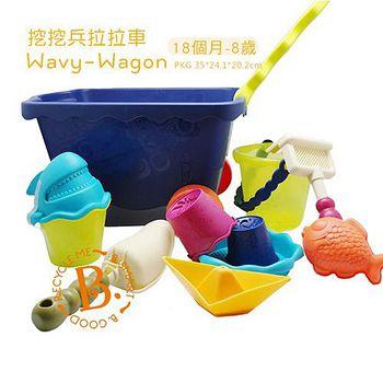 美國 B.Toys 感統玩具 挖挖兵拉拉車 Wavy-Wagon