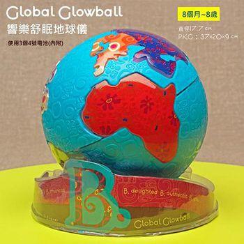 美國 B.Toys 感統玩具 響樂舒眠地球儀 Global Glowball