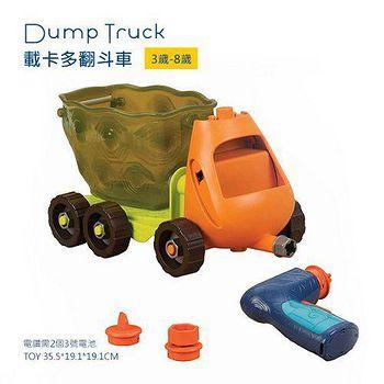 美國 B.Toys 感統玩具 載卡多翻斗車 Dump Truck