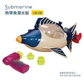 美國 B.Toys 感統玩具 熱帶魚潛水艇 Submarine
