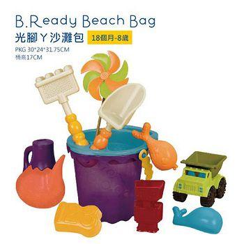 美國 B.Toys 感統玩具 光腳丫沙灘包 B.Ready Beach Bag