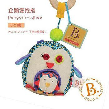 美國 B.Toys 感統玩具 企鵝愛抱抱 BX1404Z