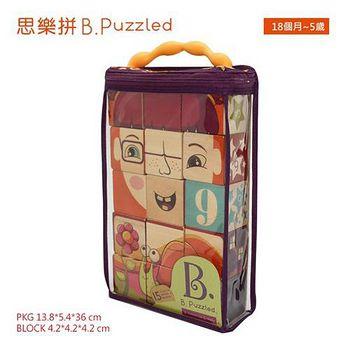 美國 B.Toys 感統玩具 思樂拼 B.Puzzled