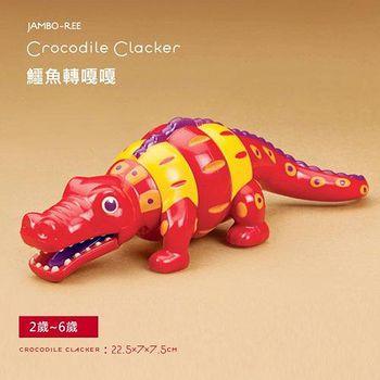 美國 B.Toys 感統玩具 非洲童樂團 鱷魚嘎嘎轉 Crocodile Clacker
