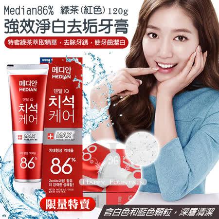【牙膏】Median 86%強效淨白去垢牙膏(120g)