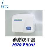 HCG自動烘手機110V/HD439