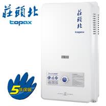 莊頭北 TH-3126RF 屋外公寓型自然排氣熱水器 12L