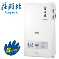 莊頭北TH-3106RF 屋外公寓型自然排氣熱水器 10L