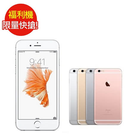 福利品-APPLE iPhone 6S PLUS_5.5吋_16GB  (七成新 B)