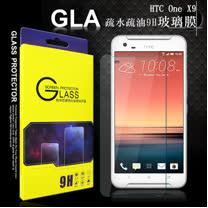 GLA 宏達電 HTC One X9 疏水疏油9H鋼化玻璃膜 玻璃保護貼