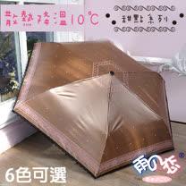 降溫10℃ 超輕量三折傘 - 甜點 【咖啡 】散熱降溫/晴雨傘/專櫃傘-日本雨之戀