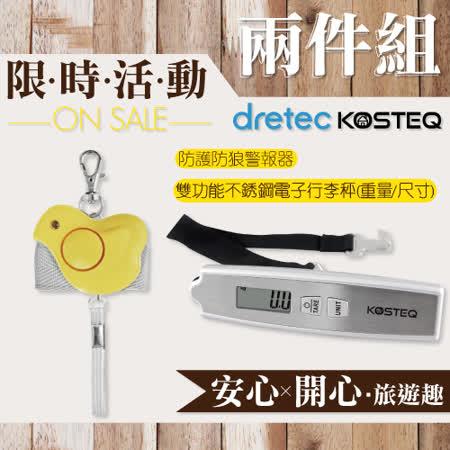 【KOSTEQ+dretec】不鏽鋼電子行李秤+黃鳥警報器兩件組