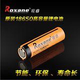 又敗家@Roxane具壓力閥PTC膜片保護RS18650鋰電池18650電池2600mah 18650鋰離子電池3.7V