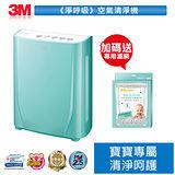 【3M】淨呼吸寶寶專用空氣清淨機-馬卡龍綠(限時加碼送替換濾網乙片)