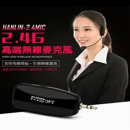【HANLIN-2.4MIC】 头戴2.4G麦克风(最远达80米) 随插即用免配对