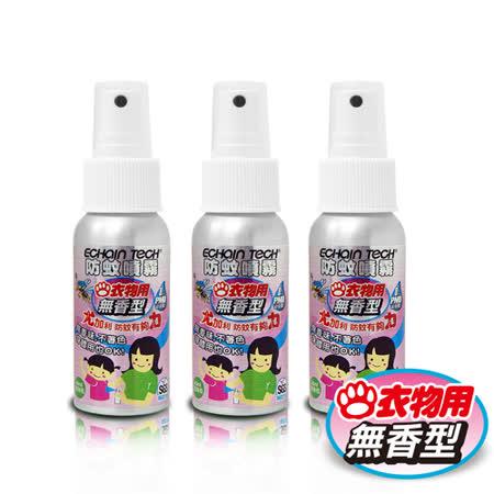 【ECHAIN TECH】衣物用天然無香型防蚊液 -PMD配方 (超值3瓶組)
