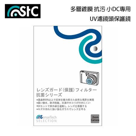 STC 小DC 數位相機 UV 長效防潑水膜 保護鏡 25mm 背膠式 鏡頭保護鏡(25,公司貨)送USB LED小米燈~