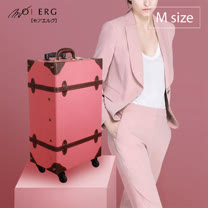 【MOIERG】Old Time迷戀舊時光combi trunk (M-19吋) Pink