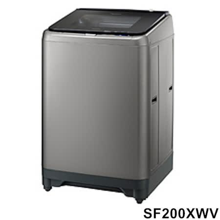 【HITACHI日立】20KG變頻洗衣機SF200XWV(銀)