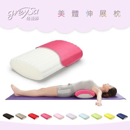 GreySa 格蕾莎美體伸展枕-腰部、瑜珈、腹部拉筋運動-全色系