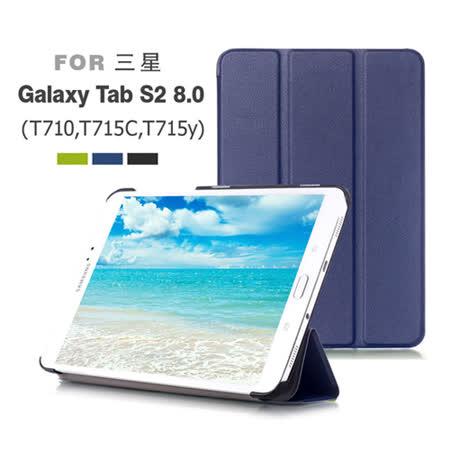 三星Galaxy Tab S2 8.0 (T710,T715) 卡斯特三折 平板皮套(NA140)