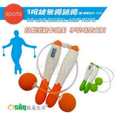 【Osun】3按鍵無繩跳繩計算消耗卡路里 不受時空限制(橘/綠兩色CE-147A 1入)