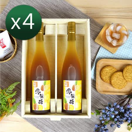 【醋桶子】健康果醋禮盒4組(鳳梨醋600mlx2/組)