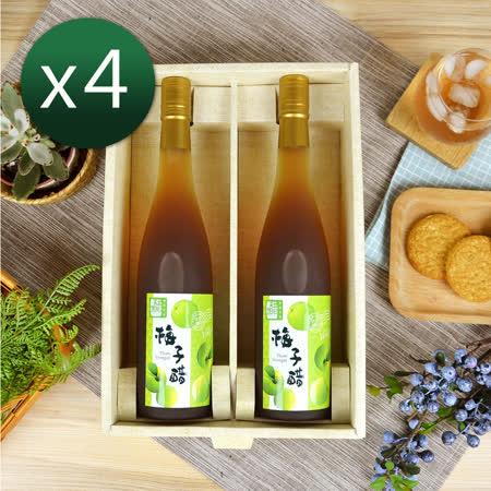【醋桶子】健康果醋禮盒4組(梅子醋600mlx2/組)