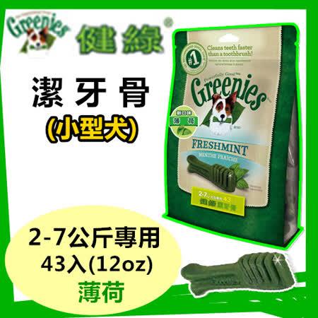 【85折】美國Greenies 健綠潔牙骨 小型犬2-7公斤專用 /薄荷/ (12oz/43入) 寵物飼料 牙齒保健磨牙