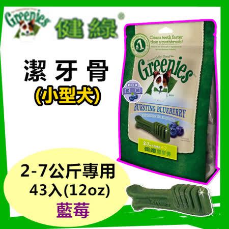 【85折】美國Greenies 健綠潔牙骨 小型犬2-7公斤專用 /藍莓/ (12oz/43入) 寵物飼料 牙齒保健磨牙