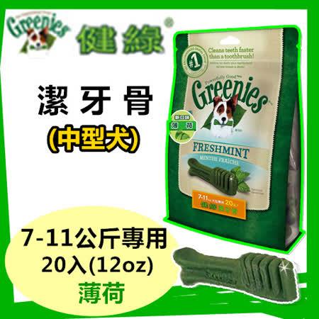 【85折】美國Greenies 健綠潔牙骨 中型犬7-11公斤專用 /薄荷/ (12oz/20入) 寵物飼料 牙齒保健磨牙