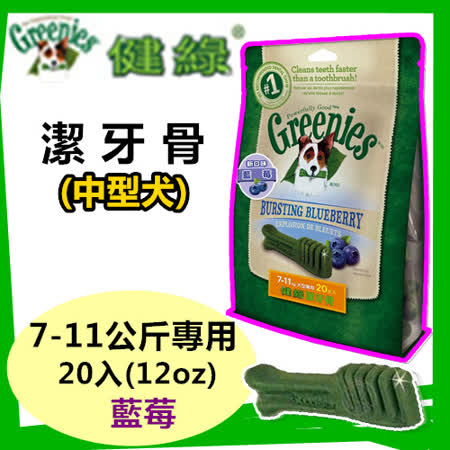 【85折】美國Greenies 健綠潔牙骨 中型犬7-11公斤專用 /藍莓/ (12oz/20入) 寵物飼料 牙齒保健磨牙