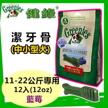 【85折】美國Greenies 健綠潔牙骨 中大型犬11-22公斤專用 /藍莓/ (12oz/12入) 寵物飼料 牙齒保健磨牙