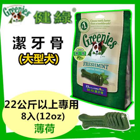 【85折】美國Greenies 健綠潔牙骨 大型犬22公斤以上專用 /薄荷/ (12oz/8入) 寵物飼料 牙齒保健磨牙