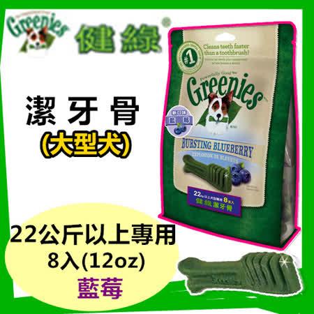 【85折】美國Greenies 健綠潔牙骨 大型犬22公斤以上專用 /藍莓/ (12oz/8入) 寵物飼料 牙齒保健磨牙