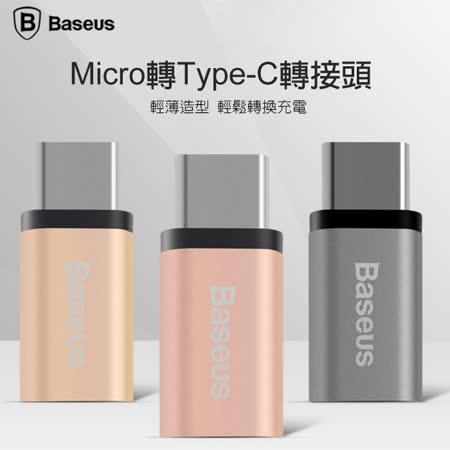 【Baseus】Micro USB 轉 Type-C 轉接頭 Type C 轉接頭 單頭 隨身便捷 傳輸 充電 轉換器