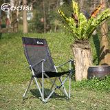 新款上市 ADISI 網布星空椅AS14001 /城市綠洲專賣 (戶外休閒桌椅.折疊椅.露營.大川椅)