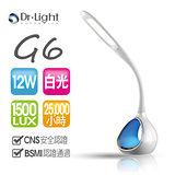 Dr.Light G6 光療系 護眼檯燈