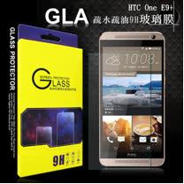 GLA  宏達電 HTC One E9+ / E9 Plus / E9 可共用 疏水疏油9H鋼化玻璃膜 玻璃保護貼