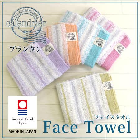 【クロワッサン科羅沙】日本今治(imabari towel)~calendrier天然水柔橫紋 毛巾33*80cm
